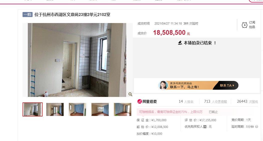 創新高!文鼎苑拍出1850萬 法拍房超市場價2萬元/㎡?
