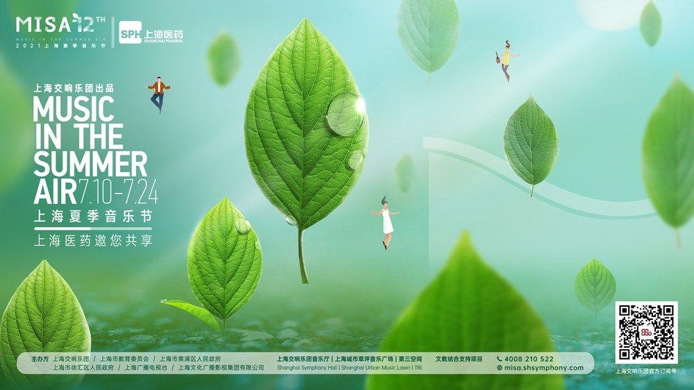 """""""萬物生長未來可期"""",2021上海夏季音樂節種下全新音樂種子"""