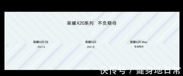0m荣耀X20 Max发布在即,荣耀X20价比百元机,荣耀实至名归