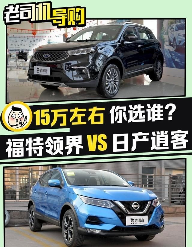 合资品牌十五万价位紧凑型SUV哪款更优秀领界VS逍客