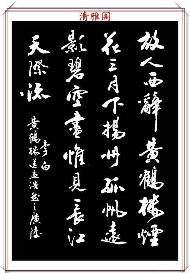 当代书法真大师卢定山,精选杰出行书17幅欣赏,高雅遒劲字字精品