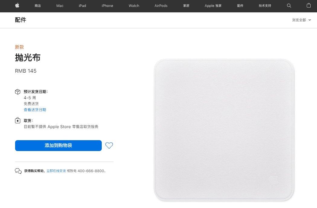 苹果公司|售价19美元的屏幕清洁布供不应求? 原来是苹果旗下产品