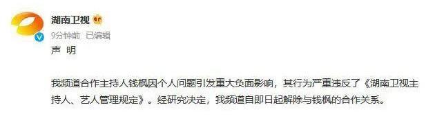 湖南卫视:解除与钱枫合作