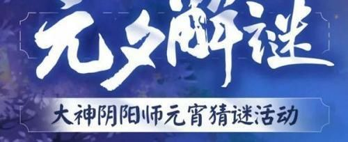 qt:gamepop|阴阳师2021年的元宵节活动元夕解谜答案是什么?阴阳师元夕解谜答案大全