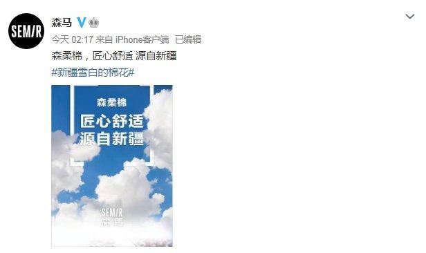 新疆棉的朋友圈:李寧安踏太平鳥等30多品牌發聲力挺