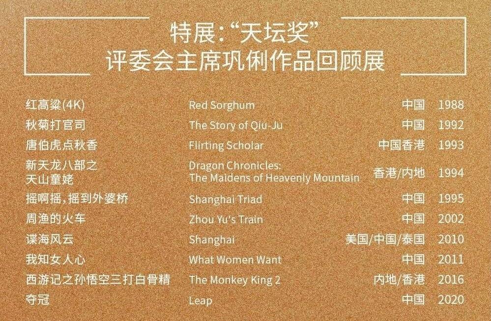 长津湖|巩俐将携陈坤亮相开幕式,她有10部电影要展映,长津湖将特别放映