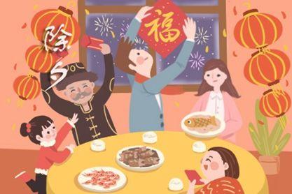 2021年传统节日除夕节禁忌 经典节