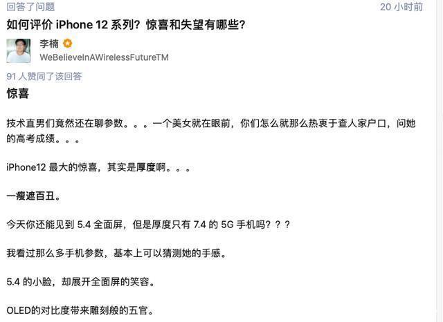 mini iPhone12发布1天内 看看罗永浩、小米高管是怎么吐槽的