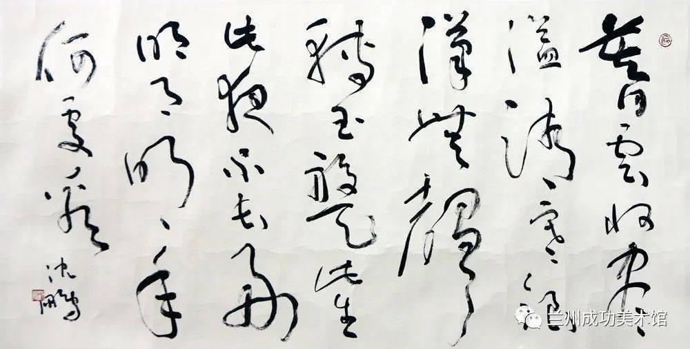 笔走龙蛇翻锦绣 ——沈鹏先生《苏轼诗》赏析