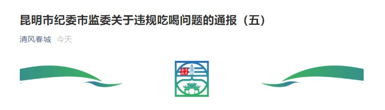 云南昆明市纪委监委通报3起违规吃喝问题