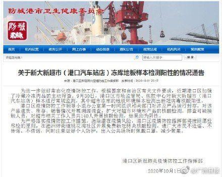 广西防城港一超市冻库地板检测阳性,超市140人接受核酸检测