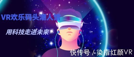 潮人馆|开一家欢乐码头VR潮人馆怎么样?多长时间能回本?