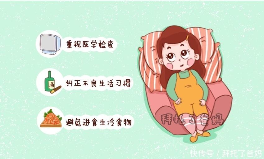 怀孕期间,这个时间段为胎儿畸形危险期,做好这3件事可合理规避