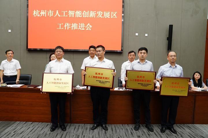 """杭州发布人工智能创新发展区名单 四名""""尖子生""""将带头先行先试"""