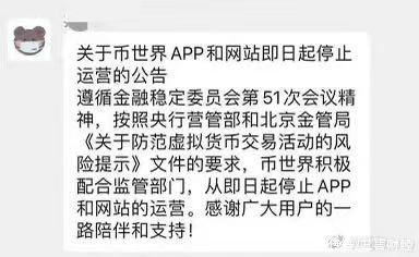 """加密貨幣內容社區""""幣世界""""宣佈即日起停止運營App和網站"""
