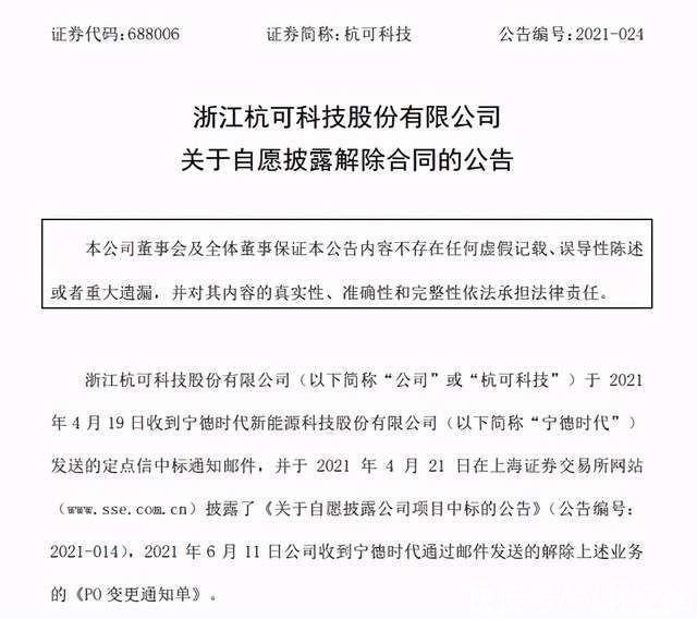 """杭可科技4.8億元訂單""""泡湯"""",一個月前剛與""""電池茅""""簽完合同"""