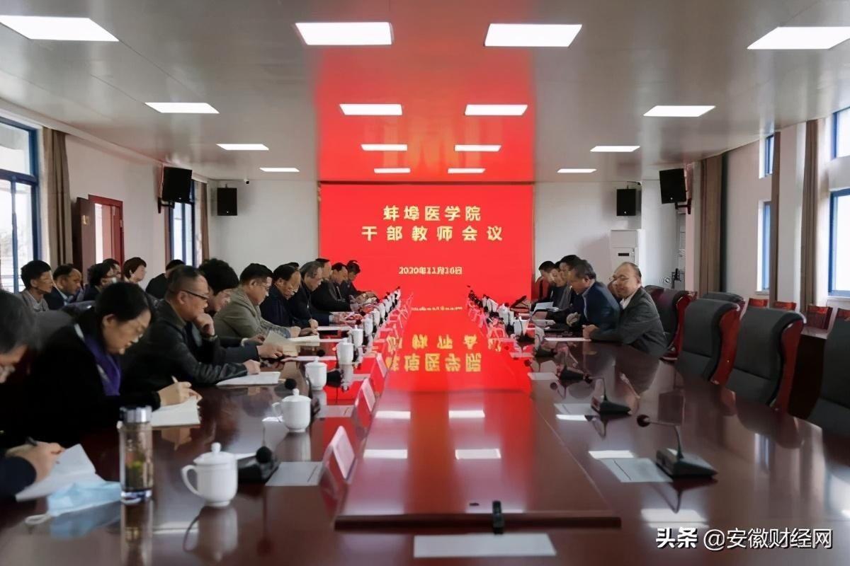 与医学部副 安徽省委决定:聘任他为蚌埠医学院院长