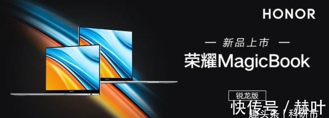 手机充电|4199元起售,荣耀MagicBook锐龙版今日首销!