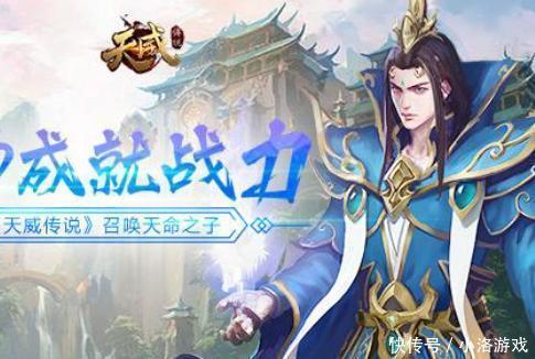 《天威传说私服》是一款玄幻类游戏,拥有庞大的世界架构