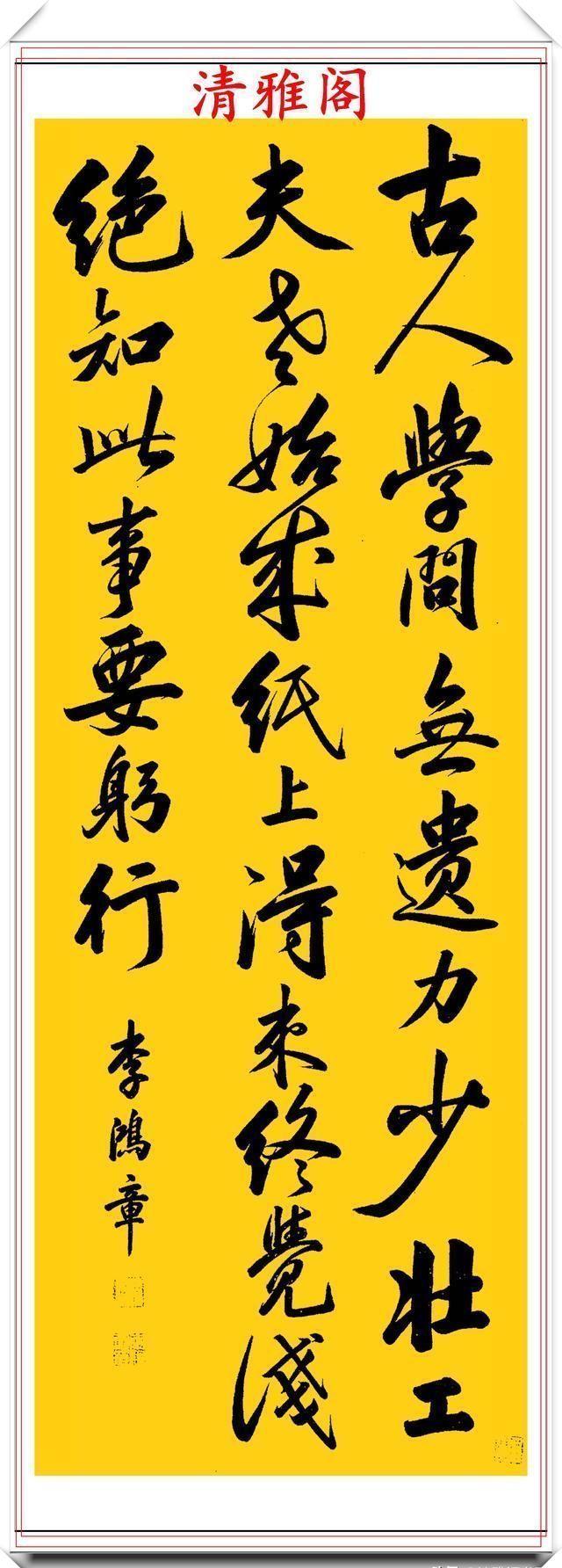 晚清名臣李鸿章,12幅行书真迹欣赏,行笔老辣俊俏,结体遒劲自然