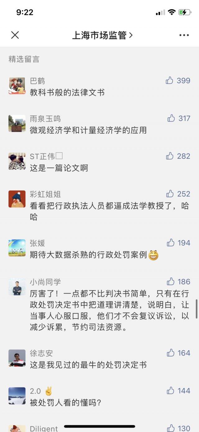 """上海這份行政處罰書火瞭,網友驚嘆""""教科書般的法律文書"""""""
