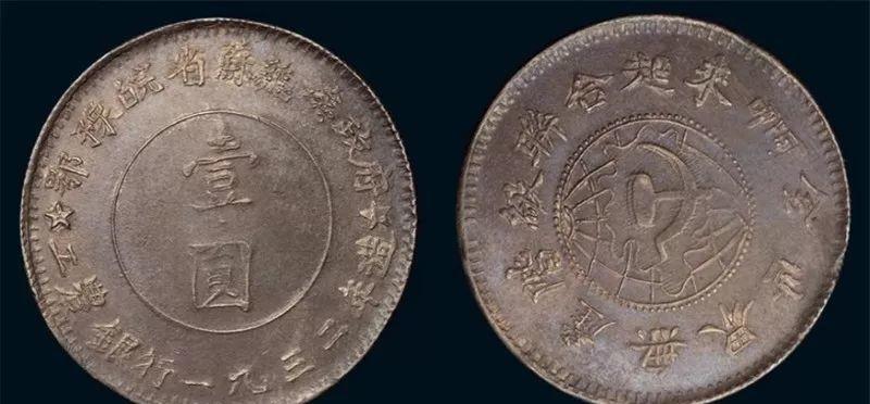 湖南省苏维|我们历史上红军造的苏维埃银元!