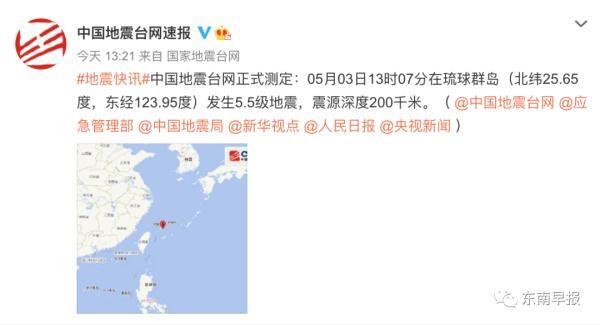 這裡突發5.5級地震