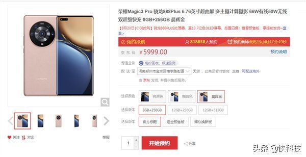 ip68|爆款预定!荣耀Magic3 Pro预约量突破80万:5999元起