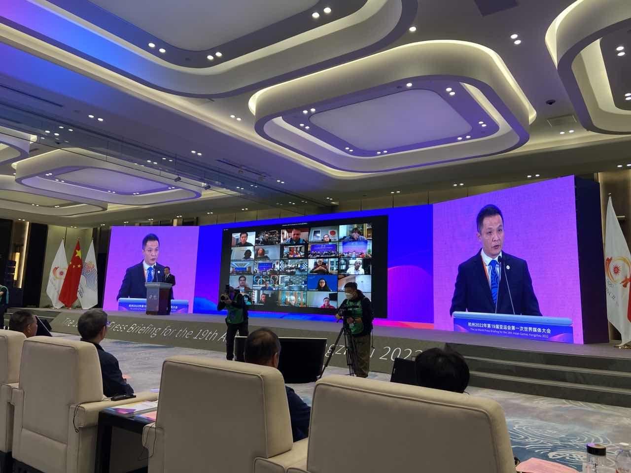 杭州亚运会第一次世界媒体大会