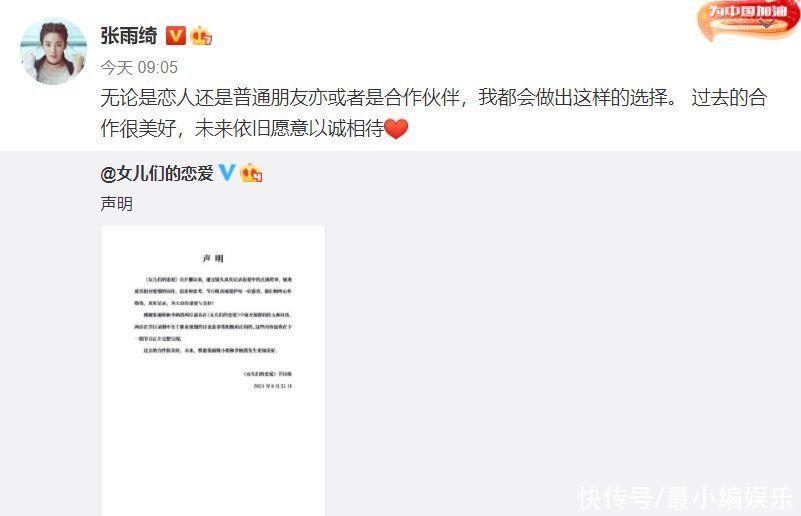 节目 张雨绮因不满剪辑退出节目录制,是恋爱脑还是刻意炒作