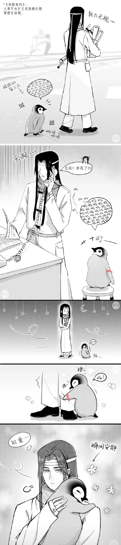 魔道漫画:忘叽,吵死了!