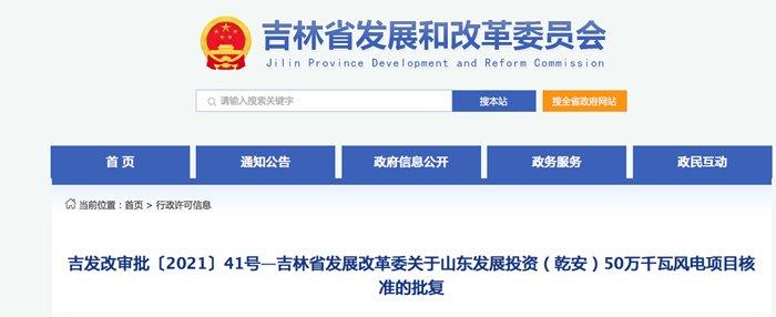 """""""吉電入魯""""新動向:山東2個風電項目在吉林獲批,總投資達84億"""