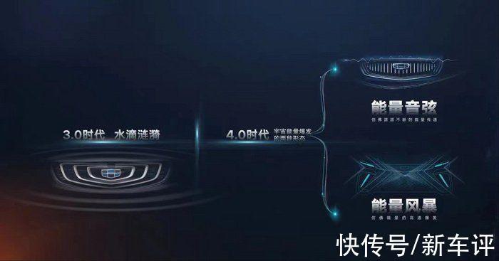 BMA架构打造2700mm轴距运动家轿,吉利全新帝豪L官图发布