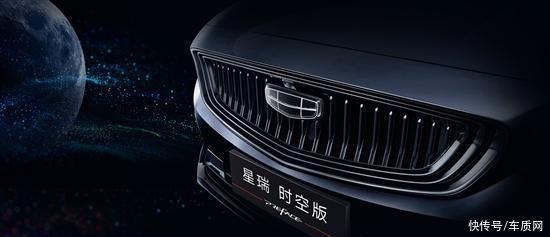 黑化元素加持 吉利星瑞將推出時空版車型