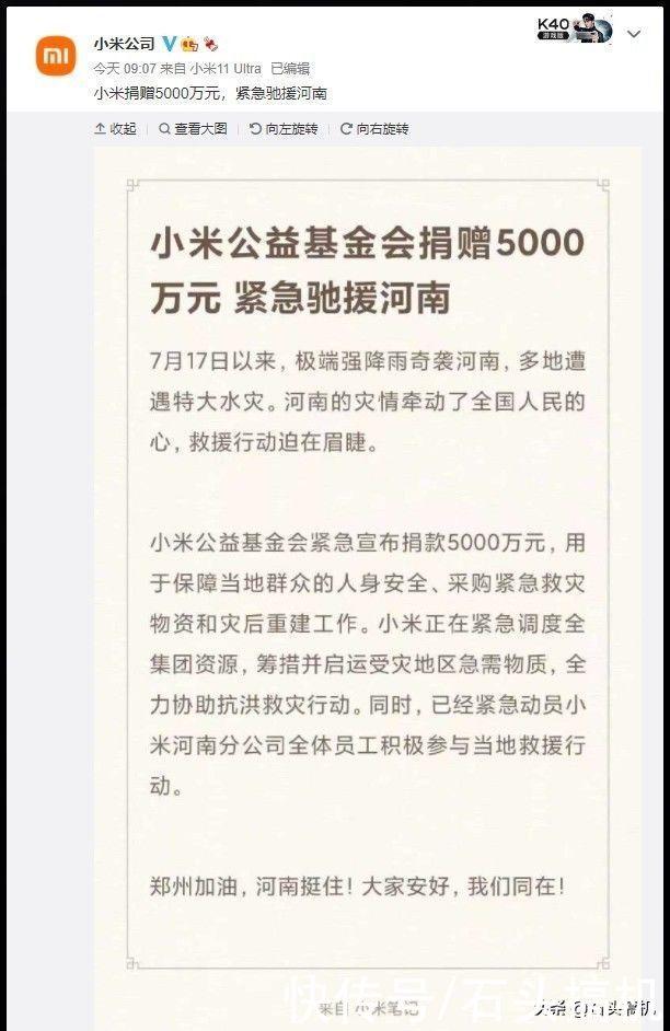 厂商 多家手机厂商捐款驰援河南!包括:小米、vivo和苹果等厂商