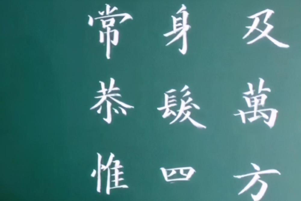 女教师秀粉笔字,一手精湛的欧楷,点画劲挺,让同行都羡慕不已
