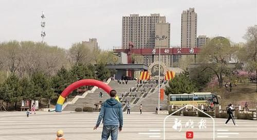 """文明出游逛公园,""""五一""""劳动节就来劳动公园玩"""