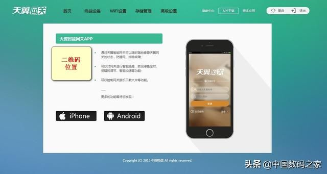 中国电信测速软件_中国电信天翼网关app
