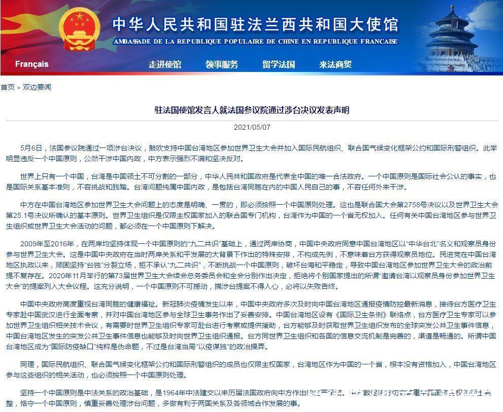 法國通過涉臺決議,中使館回應:臺灣根本沒有資格加入