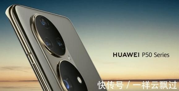 ip68|华为P50系列不支持5G,搭载骁龙888处理器,4488起