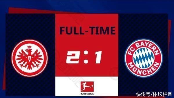 1-2拜仁又输球!德甲又有悬念了,如此状态欧冠也危矣