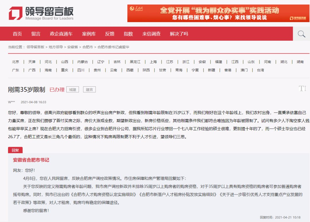 """合肥官方回應房產新政""""剛需35歲限制"""""""