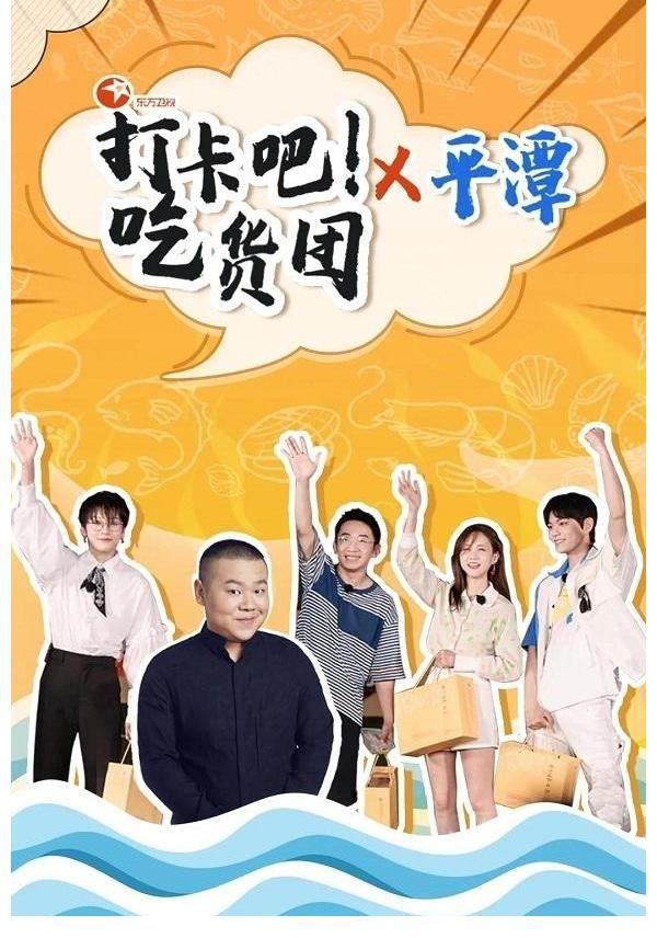 刘雨欣、岳云鹏、丁禹锡、杨迪、李艺彤 来平潭拍戏、录制!